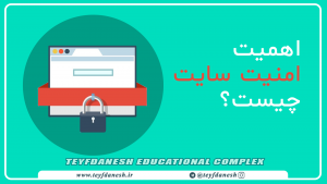 اهمیت امنیت سایت